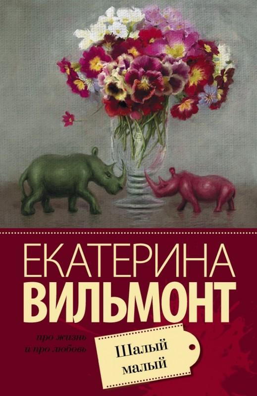 book E Commerce Strategien für produzierende Unternehmen: Mit stationären