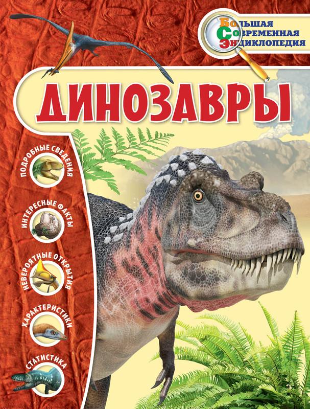 Гри про секс с динозаврами