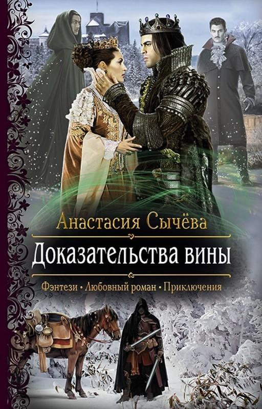 Дмитрий подоксенов книги скачать бесплатно