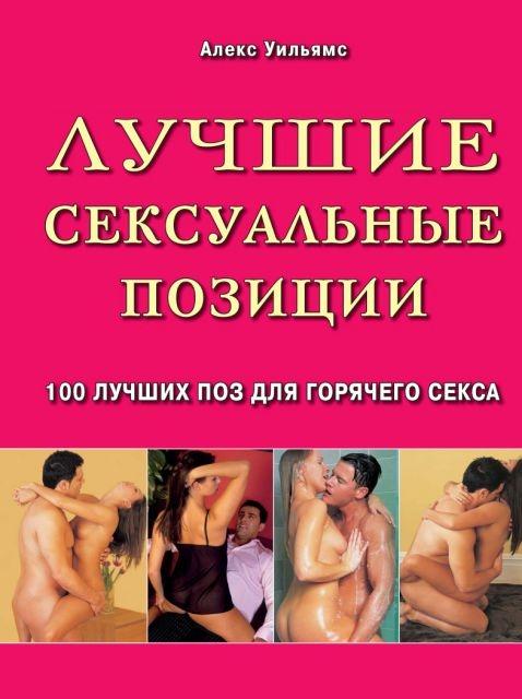 Фотографии секс позиций