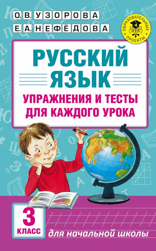 Решебник по русскому языку 3 класс иванов евдокимова урок учимся писать письма