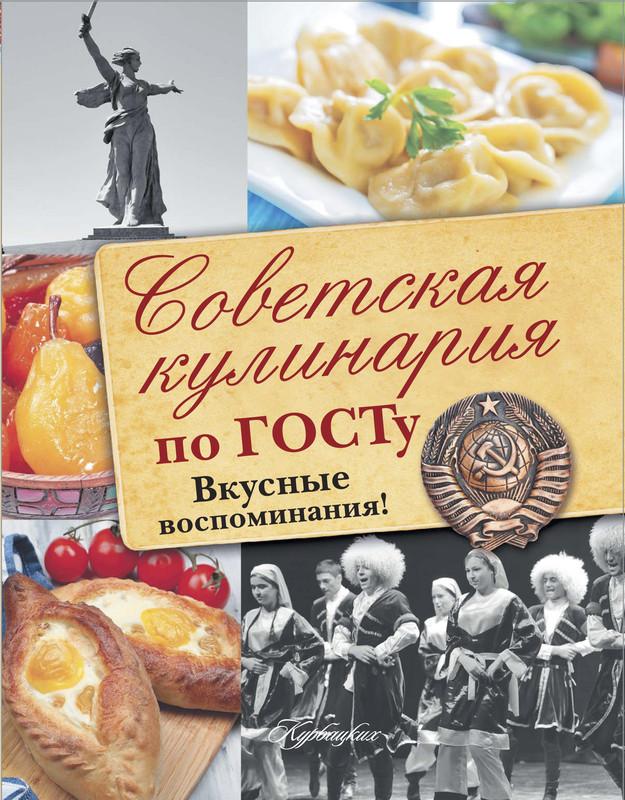 Полная Энциклопедия Кулинарного Искусства 1000 Технологий И Рецептов